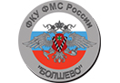 Учебно-методический и реадмиссионный Центр Болшево