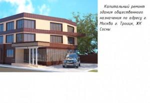 Проект реконструкции административного здания г. Троицк