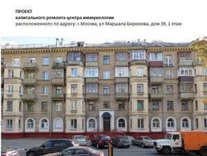 Проект капитального ремонта Центр иммунологии г. Москва