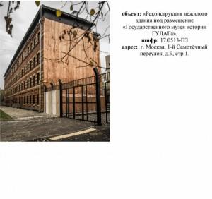 Проект реконструкции музея ГУЛАГ