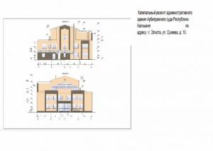Проект реконструкции административного здания в г. Элиста