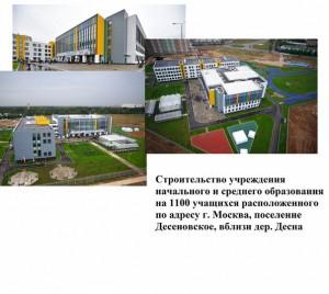 Проект нового строительства школы на 1100 мест г. Москва