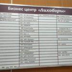 Список компаний БЦ Лихоборы